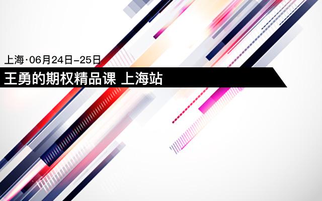 王勇的期权精品课上海站