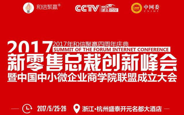 新零售总裁创新峰会暨2017中国中小微企业商学院联盟成立大会