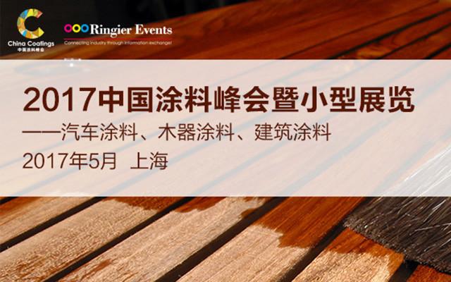 2017中国涂料峰会暨展览会