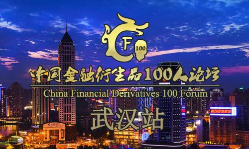 """中国金融衍生品100人论坛""""走进百座城市""""武汉站"""
