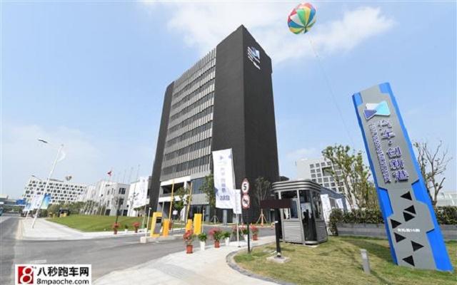 上海国际汽车城科技创新港
