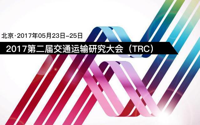 2017第二届交通运输研究大会(TRC)