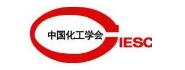 中国化工学会化肥专委会