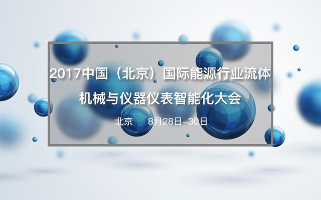 2017中国(北京)国际能源行业流体机械与仪器仪表智能化大会