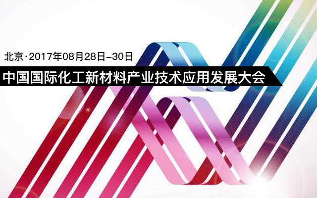 2017中国国际化工新材料产业技术应用发展大会