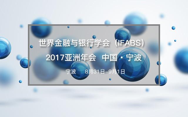 世界金融与银行学会(IFABS)2017亚洲年会  中国 ∙ 宁波