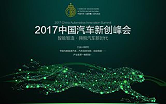 2017中国汽车新创峰会