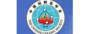 中国被动式集成建筑材料产业联盟中国硅酸盐学会科普工作委员会