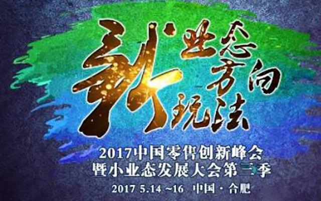 2017中国零售创新峰会暨小业态发展大会