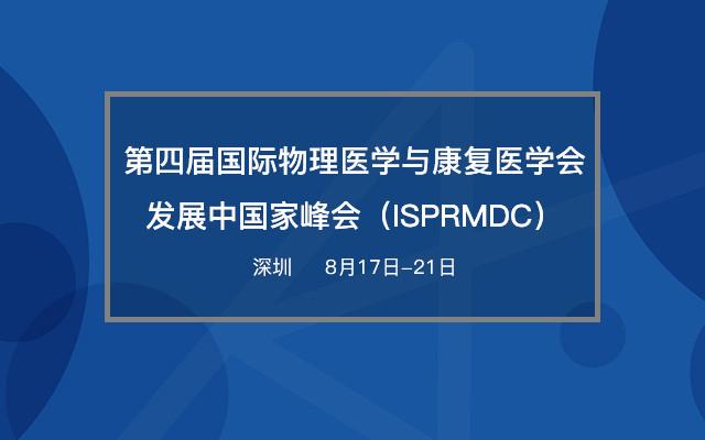 第四届国际物理医学与康复医学会发展中国家峰会(ISPRMDC)