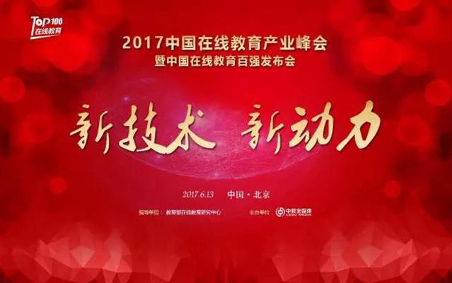 2017中国在线教育产业峰会