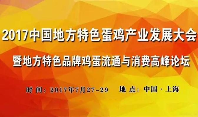 2017中国地方特色蛋鸡产业发展大会暨品牌鸡蛋流通与消费高峰论坛