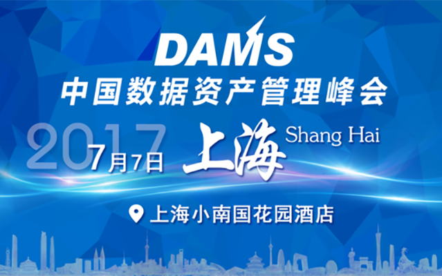 DAMS中国数据资产管理峰会(DAMS 2017上海站)