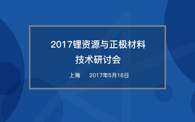 2017锂资源与正极材料技术研讨会
