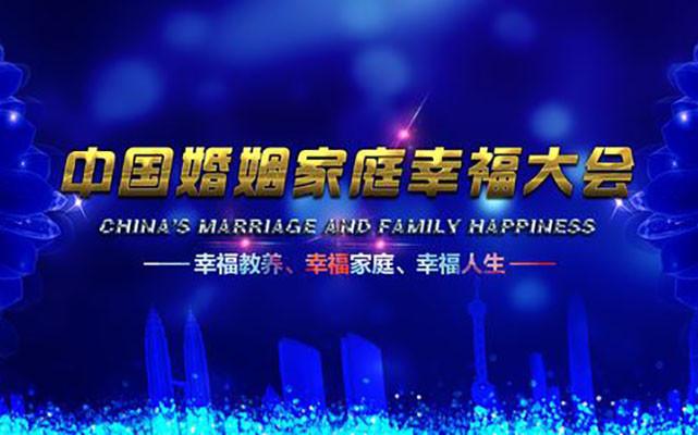 2017中国婚姻家庭幸福大会