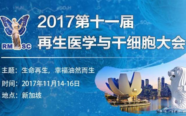 第十一届再生医学与干细胞大会(RMSC-2017)
