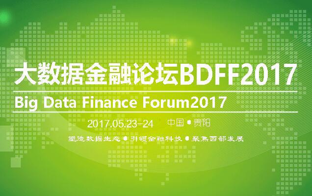 2017中国大数据金融论坛|BDFF