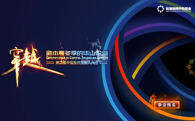 2017第二届中国股权投资人大会