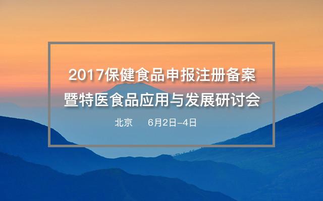 2017保健食品申报注册备案暨特医食品应用与发展研讨会