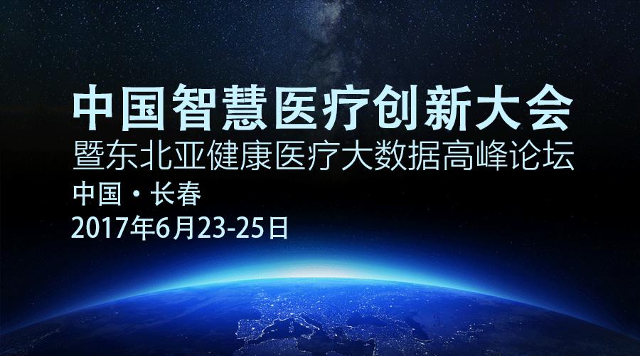 第二届中国智慧医疗创新大会暨东北亚健康医疗大数据高峰论坛
