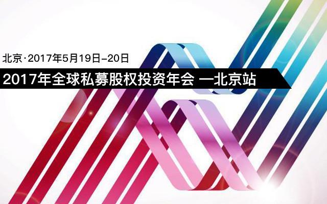 2017年全球私募股权投资年会 —北京站