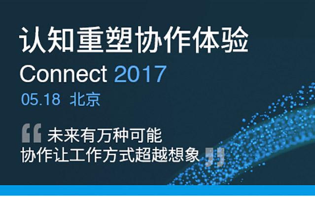 Connect 2017认知重塑协作体验