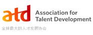 ATD人才发展协会