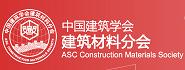 中国建筑学会建材分会建筑材料测试技术专业委员会