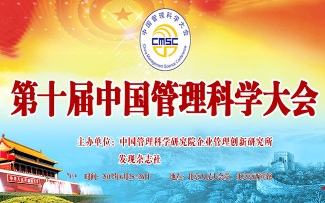 第十届中国管理科学大会
