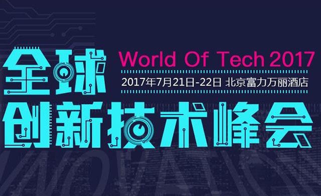 WOT 2017全球创新技术峰会