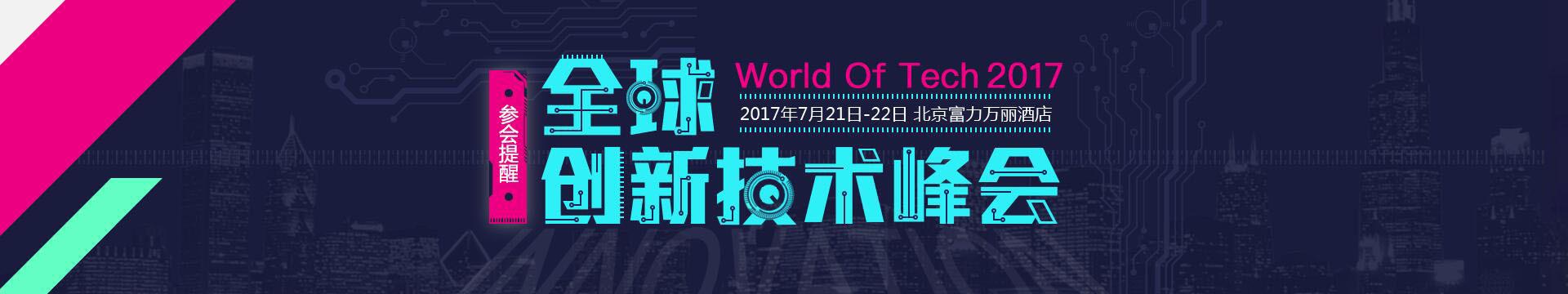 WOTI 2017全球创新技术峰会(人工智能方向)