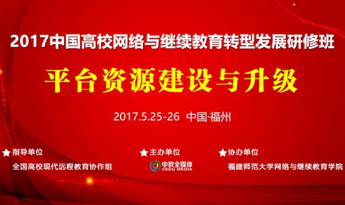 2017中国高校网络与继续教育转型发展研修班