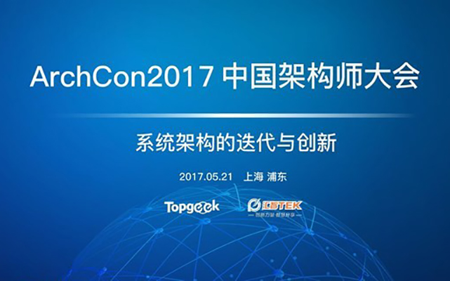 ArchCon 2017中国架构师大会