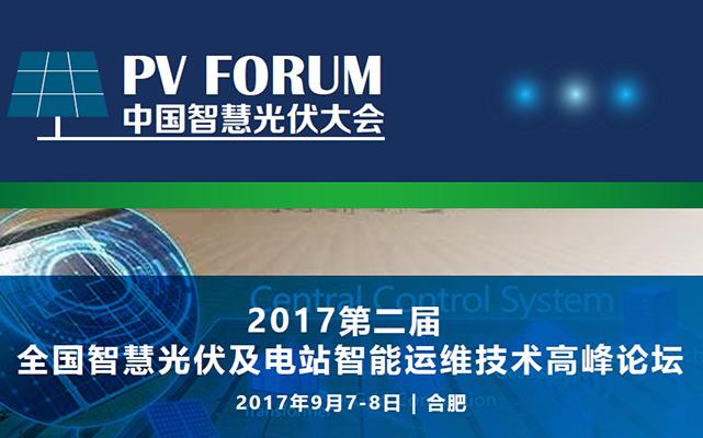 2017第二届全国智慧光伏及电站智能运维技术高峰论坛