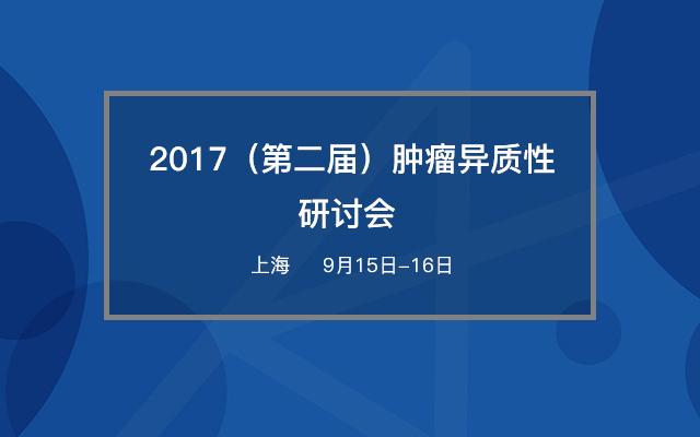2017(第二届)肿瘤异质性研讨会