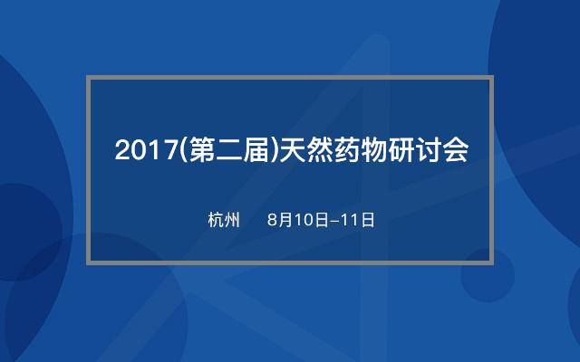 2017(第二届)天然药物研讨会
