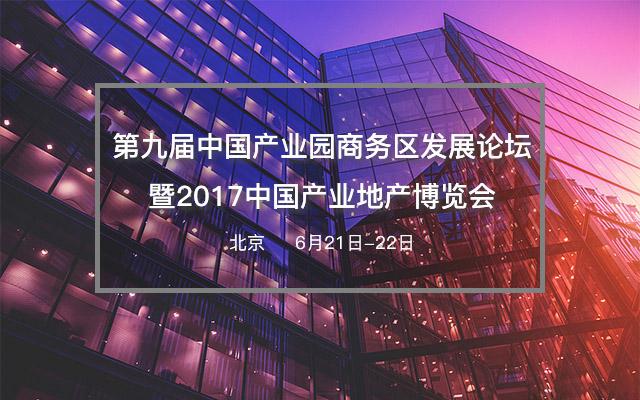 第九届中国产业园商务区发展论坛暨2017中国产业地产博览会