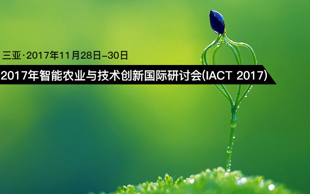 2017年智能农业与技术创新国际研讨会(IACT 2017)