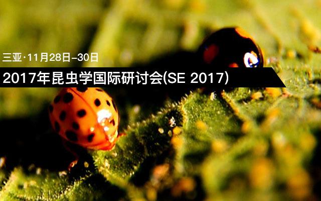 2017年昆虫学国际研讨会(SE 2017)