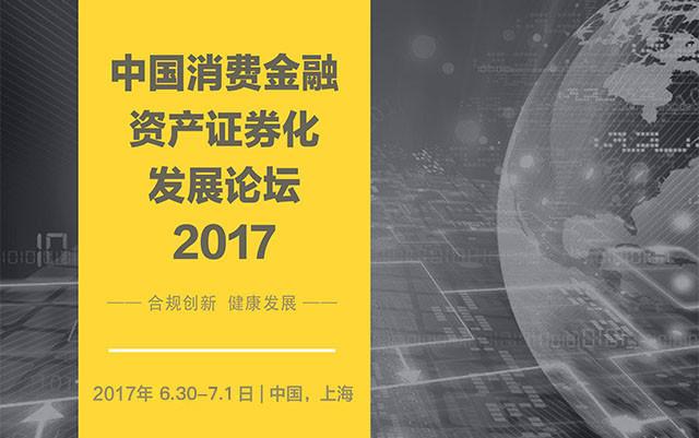 中国消费金融资产证券化发展论坛 2017