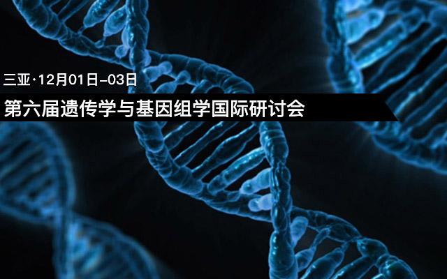 第六届遗传学与基因组学国际研讨会(GC 2017)
