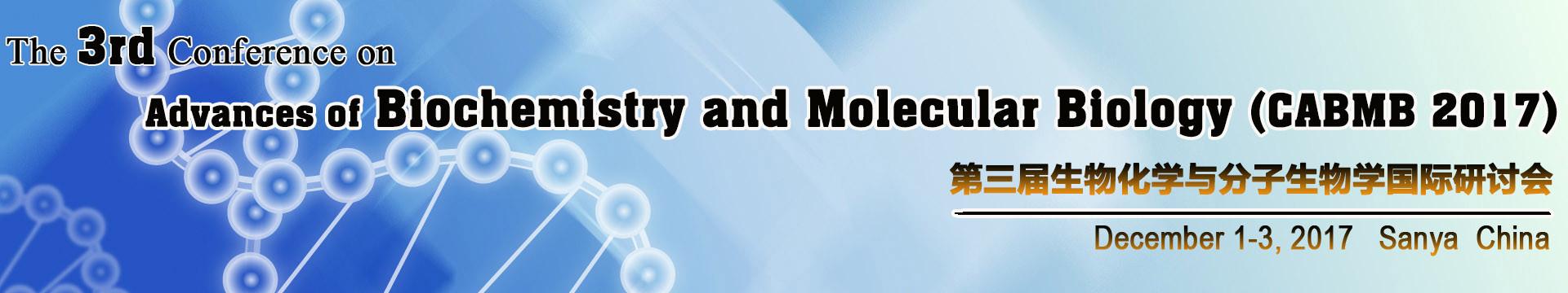 第三届生物化学与分子生物学国际研讨会(CABMB 2017)