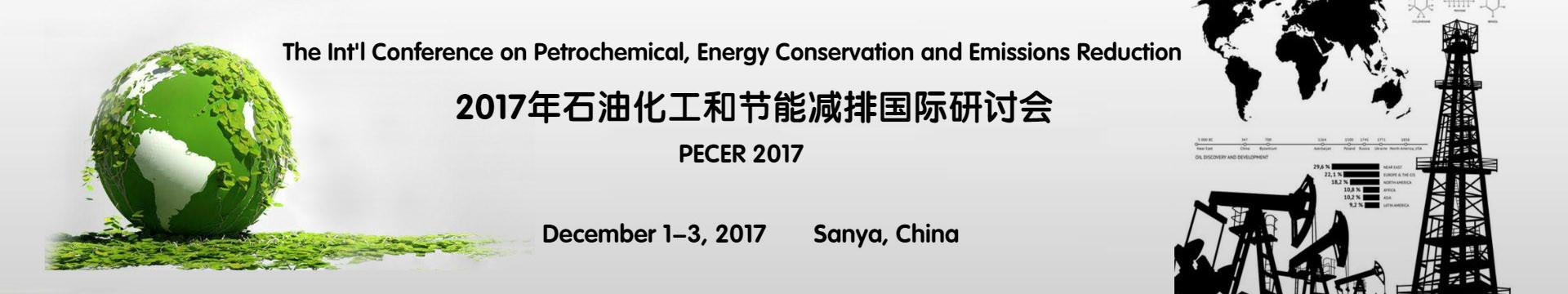 2017年石油化工和节能减排国际研讨会(PECER 2017)