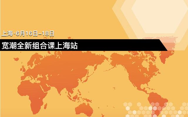 宽潮全新组合课上海站