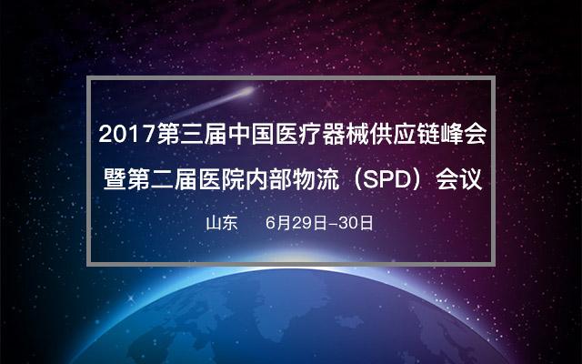 2017(第三届)中国医疗器械供应链峰会暨第二届医院内部物流(SPD)会议