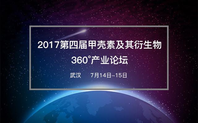 2017第四届甲壳素及其衍生物360°产业论坛