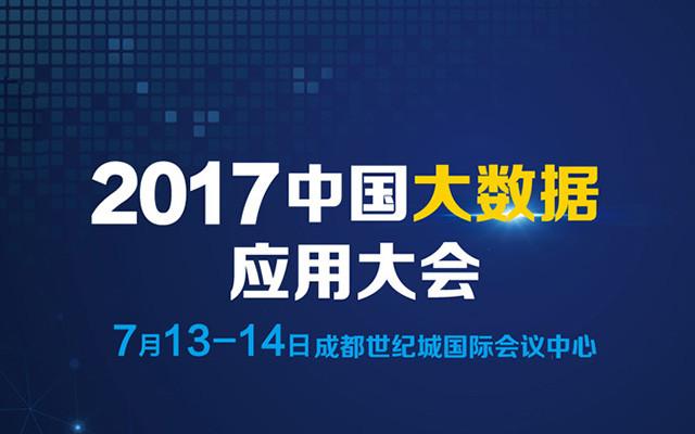 BDAC 2017中国大数据应用大会