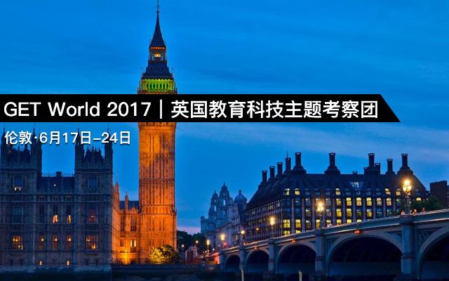 GET World 2017|英国教育科技主题考察团