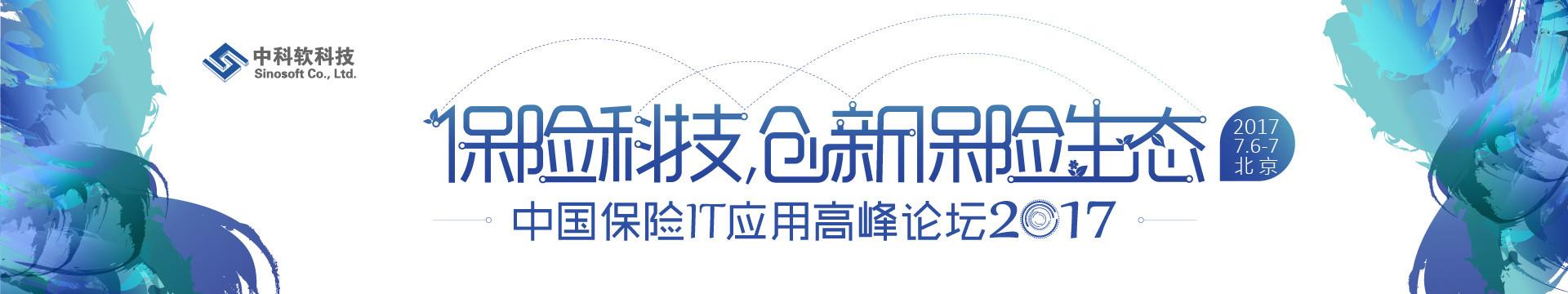 2017中国保险IT应用高峰论坛