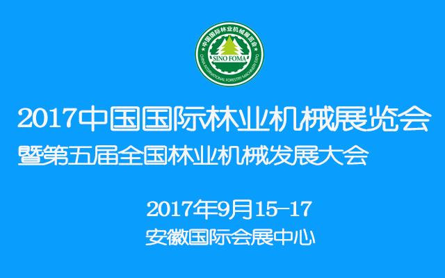 2017第五届全国林业机械发展大会